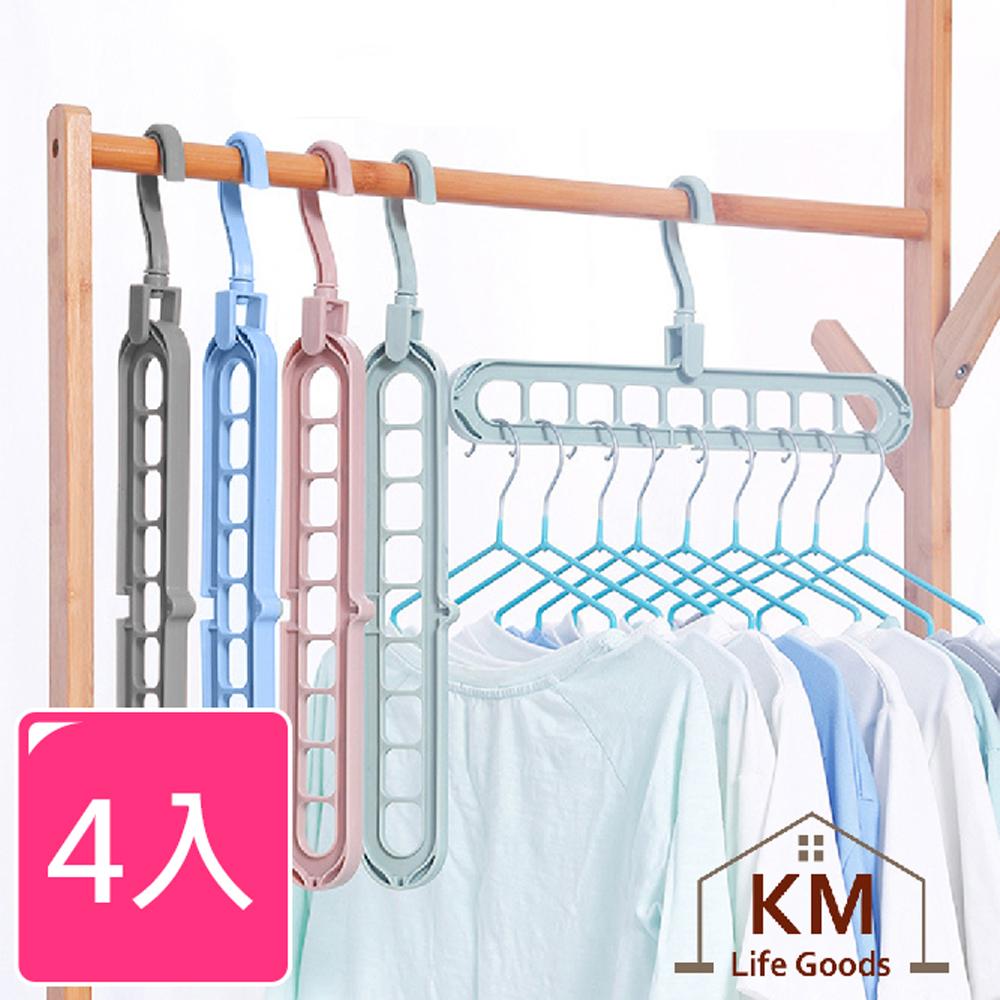 【KM生活】多功能魔術折疊衣架/晾曬衣架/掛衣架_4入(顏色隨機)