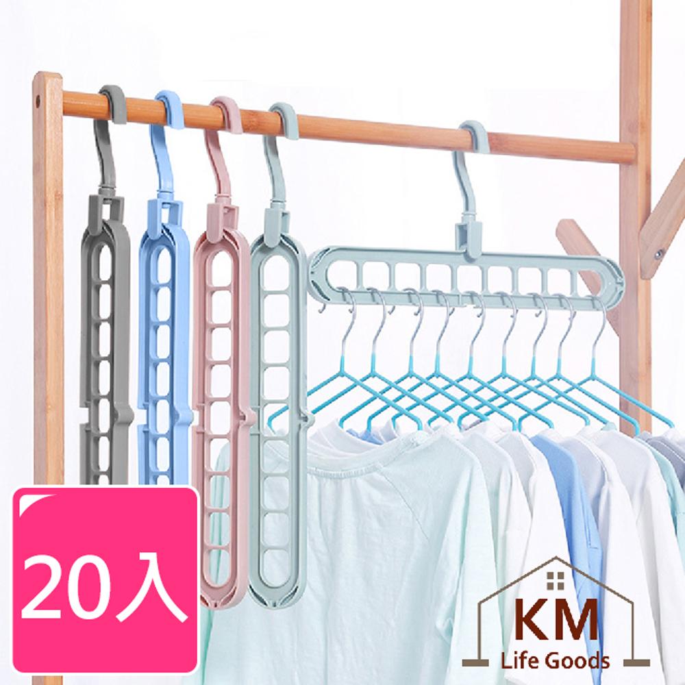 【KM生活】多功能魔術折疊衣架/晾曬衣架/掛衣架_20入(顏色隨機)