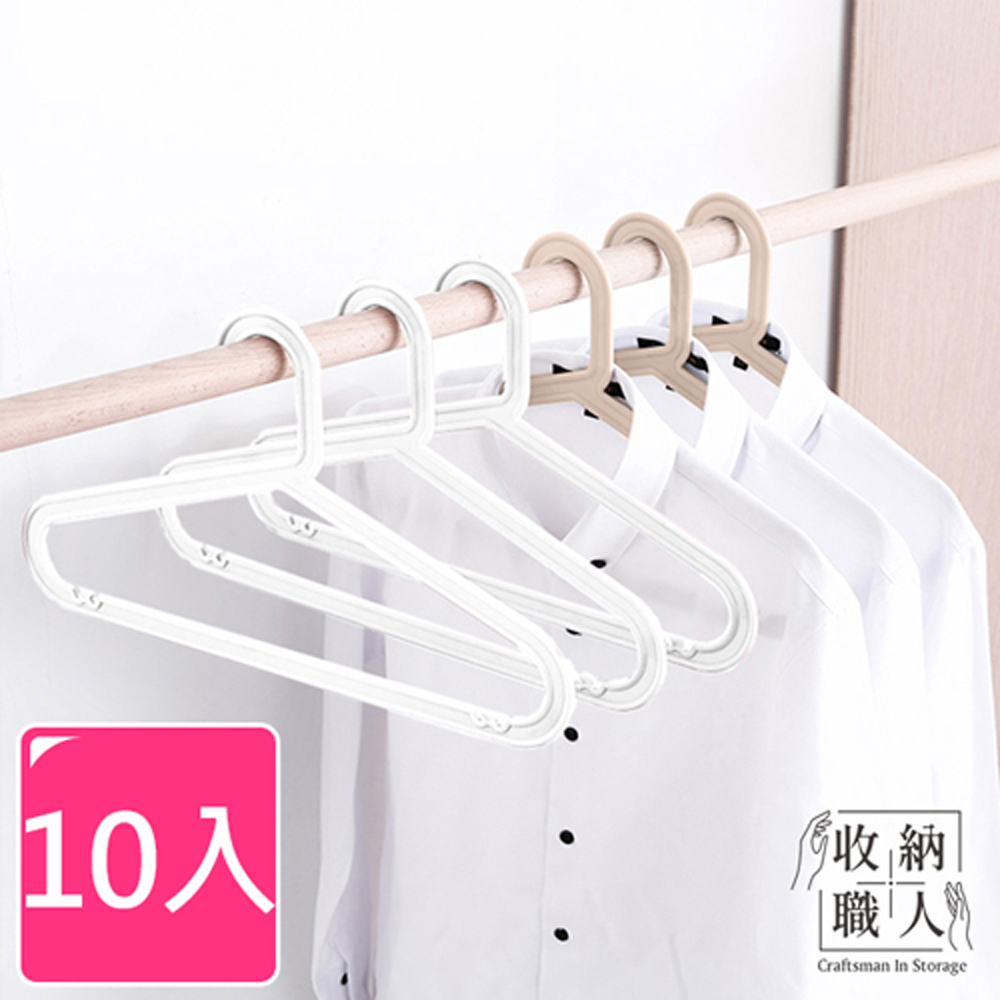 【收納職人】無印風乾濕兩用無痕防滑PP衣架41cm_10入(顏色隨機)
