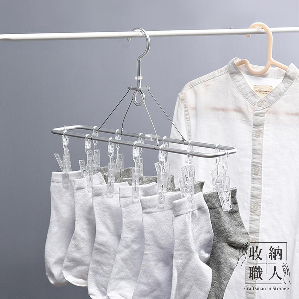【收納職人】無印風多功能鋁合金晾曬夾/掛晾夾/夾子衣架_14夾