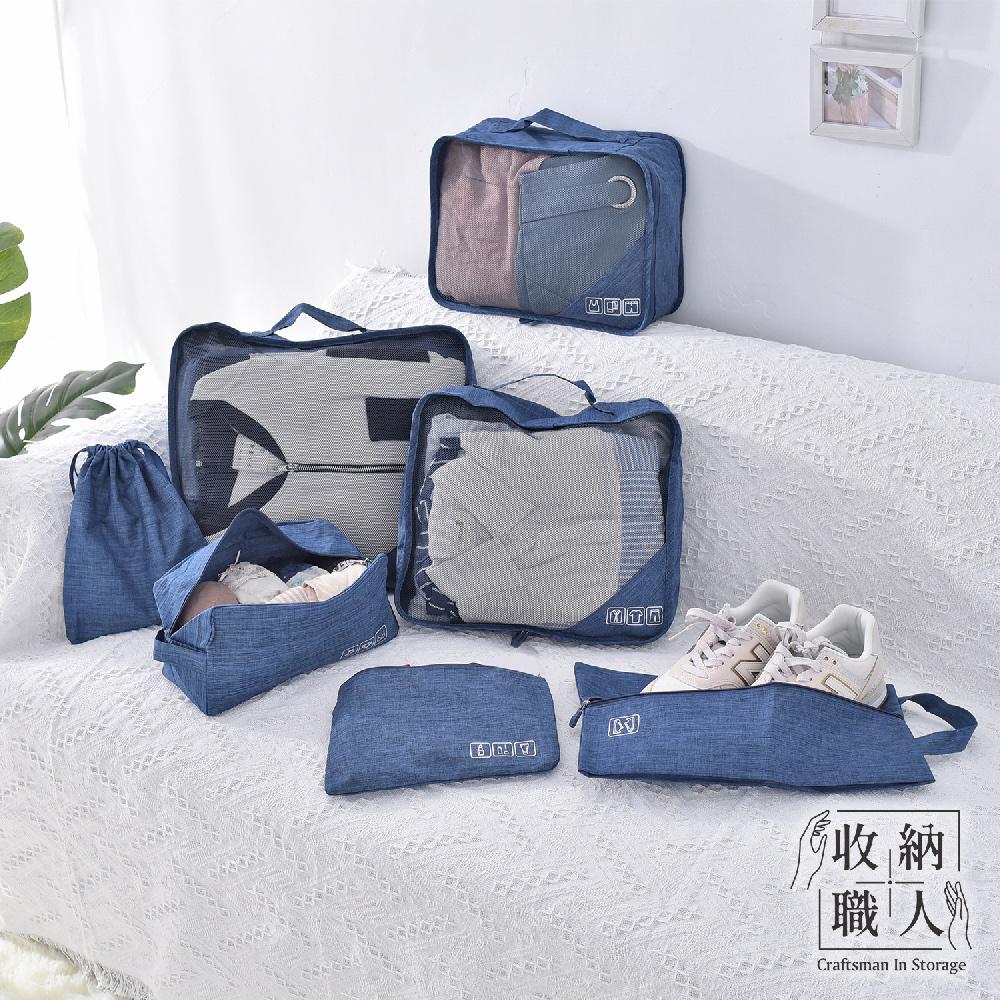 【收納職人】多功能牛津布網格大容量旅行收納包/運動健身收納袋7件組_2色任選