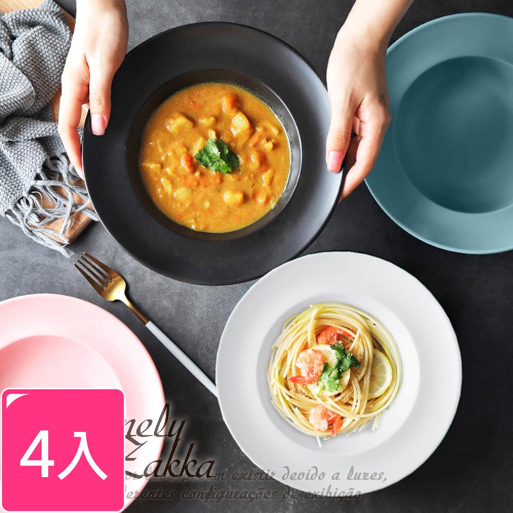 【Homely Zakka】北歐創意啞光色釉陶瓷深湯盤/義大利麵盤/西餐盤_(4色一組)