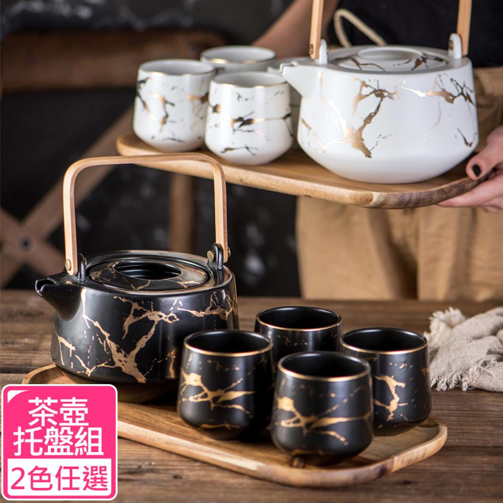 【Homely Zakka】北歐時尚大理石陶瓷茶壺托盤組(2色任選)