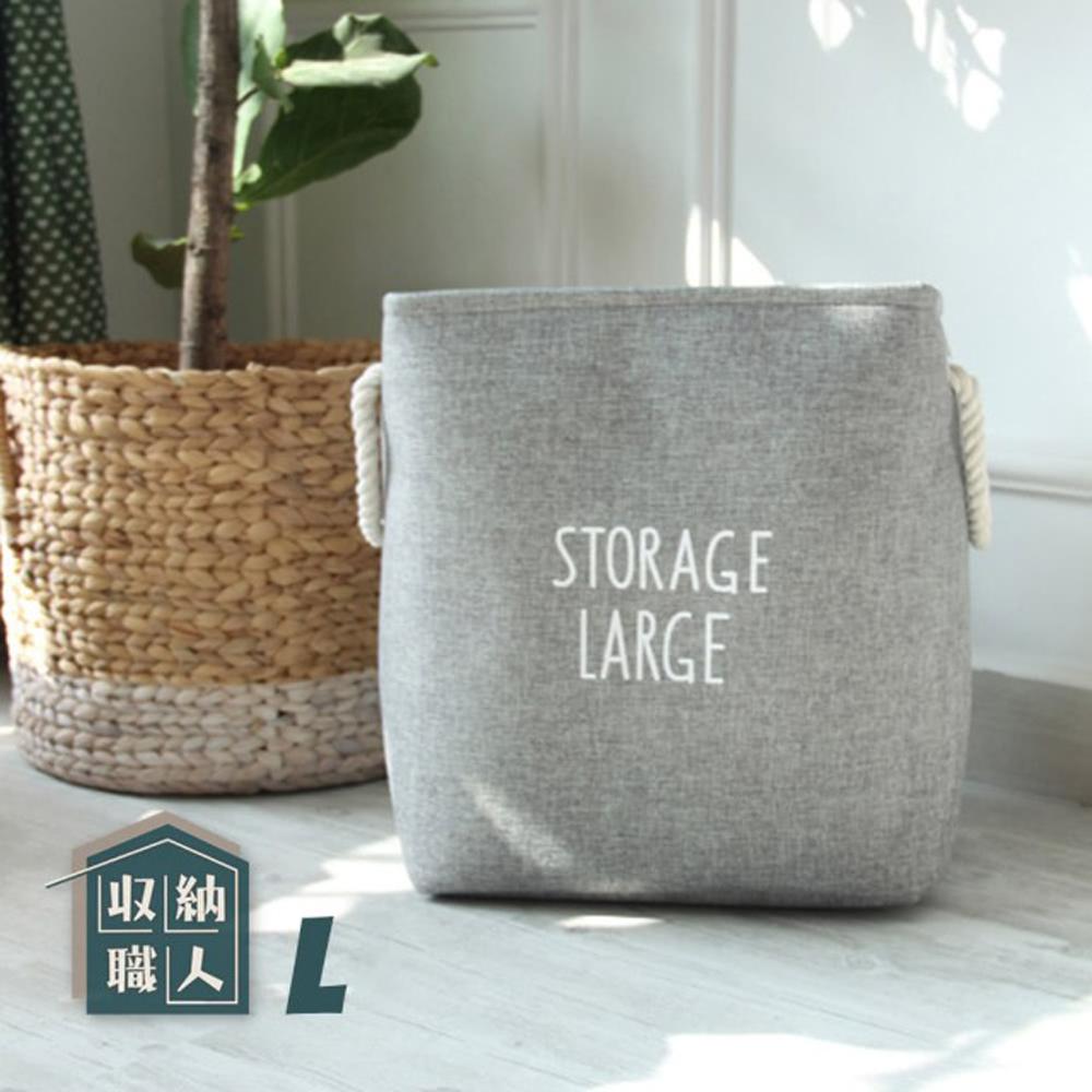 【收納職人】自然簡約風StorageLarge超大容量粗提把厚挺棉麻方型整理收納/髒衣籃_L-四色可選