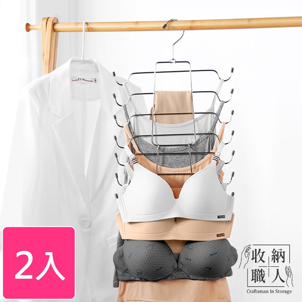 【收納職人】日式簡約省空間多功能內衣掛架/多層衣架/收納掛架_2入