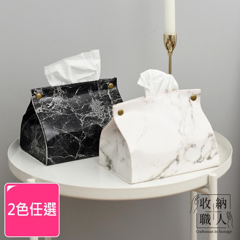 【收納職人】北歐ins風輕奢大理石紋皮革面紙盒/收納袋(2色任選)