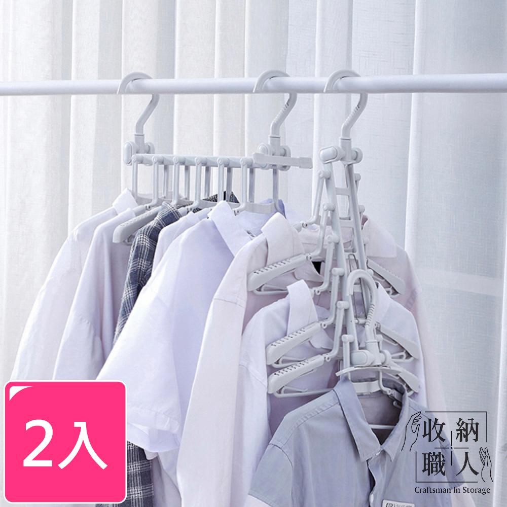 【收納職人】日式簡約多功能伸縮折疊魔術多層衣架/收納掛架_2入