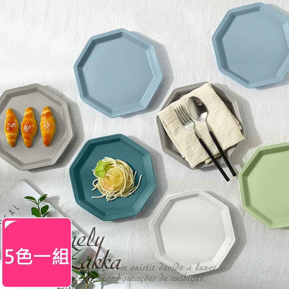 【Homely Zakka】北歐簡約啞光色釉八角新骨瓷餐盤/點心盤/水果盤19.5cm_5色一組