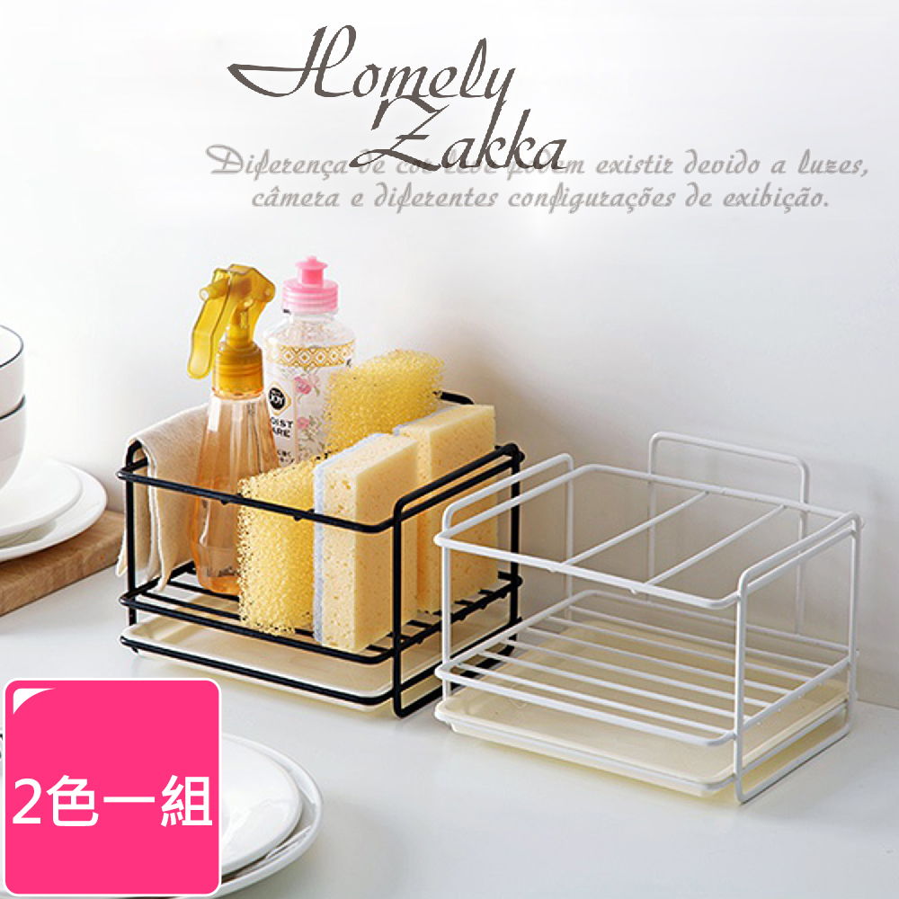 【Homely Zakka】日式簡約工藝鐵製水槽檯面瀝水置物架/海綿抹布收納架_2色一組