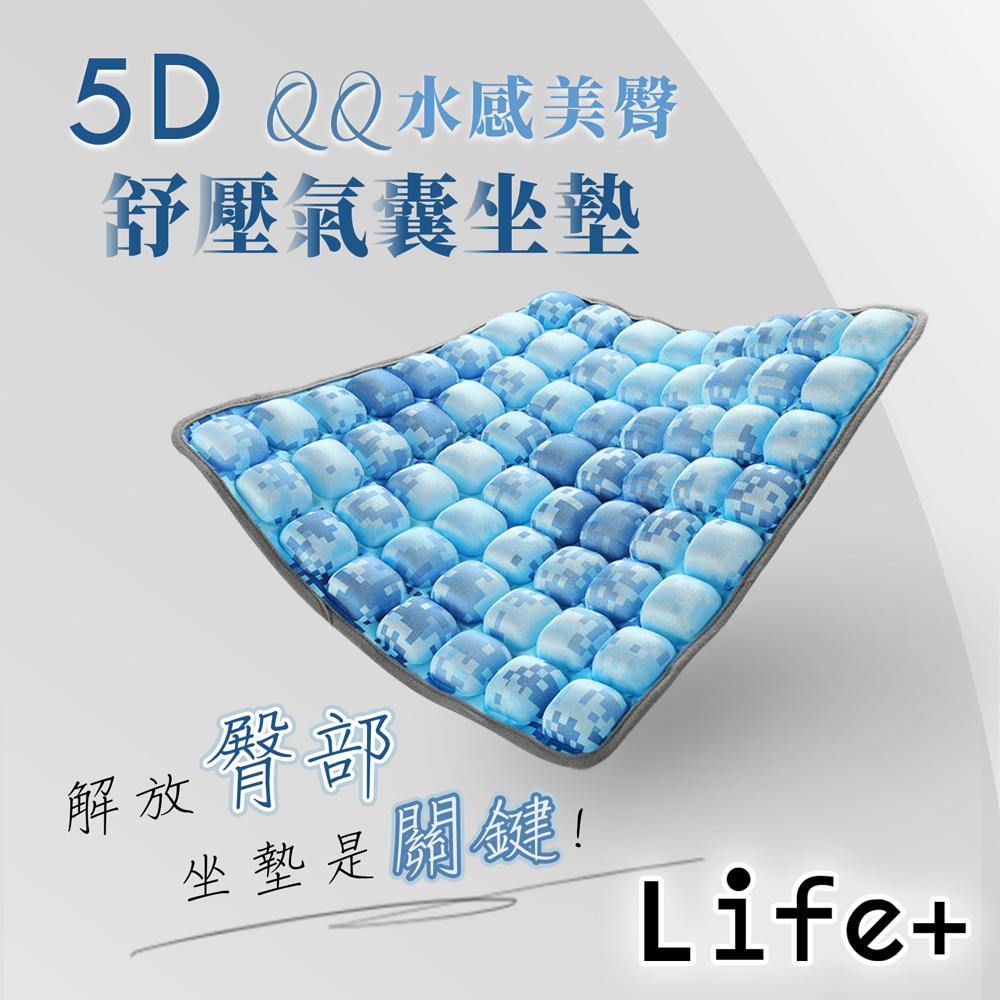 5D反重力減壓氣囊坐墊 椅墊 靠墊_附打氣筒(多色任選)