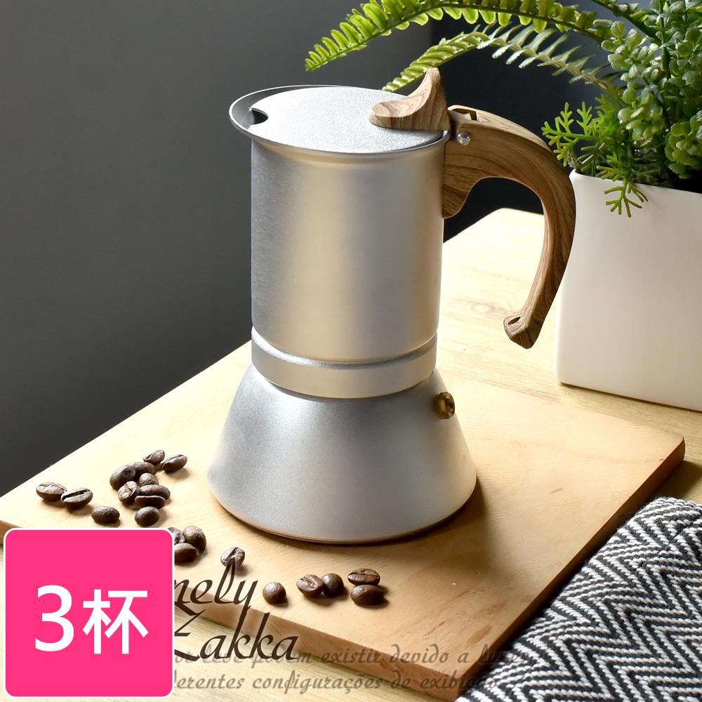 【Homely Zakka】北歐意式鋁合金摩卡壺/咖啡壺_3杯