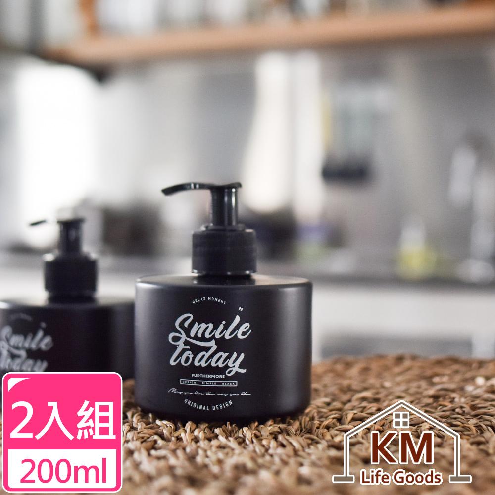 【KM生活】簡約北歐ins風啞光黑玻璃按壓洗浴瓶/乳液洗手乳200ml_2入/組