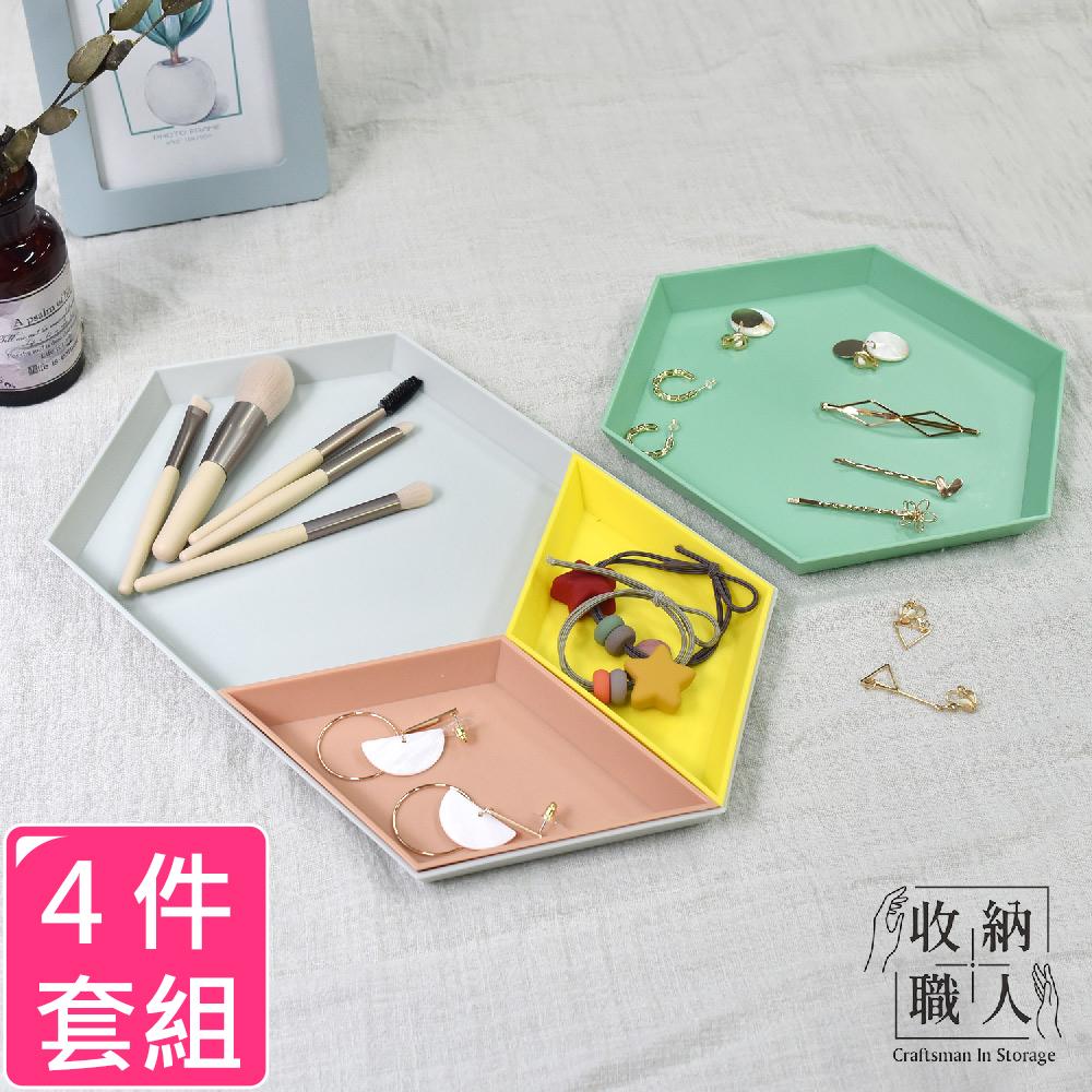 【收納職人】北歐時尚彩色幾何可拆卸收納盤/置物盤4件套組