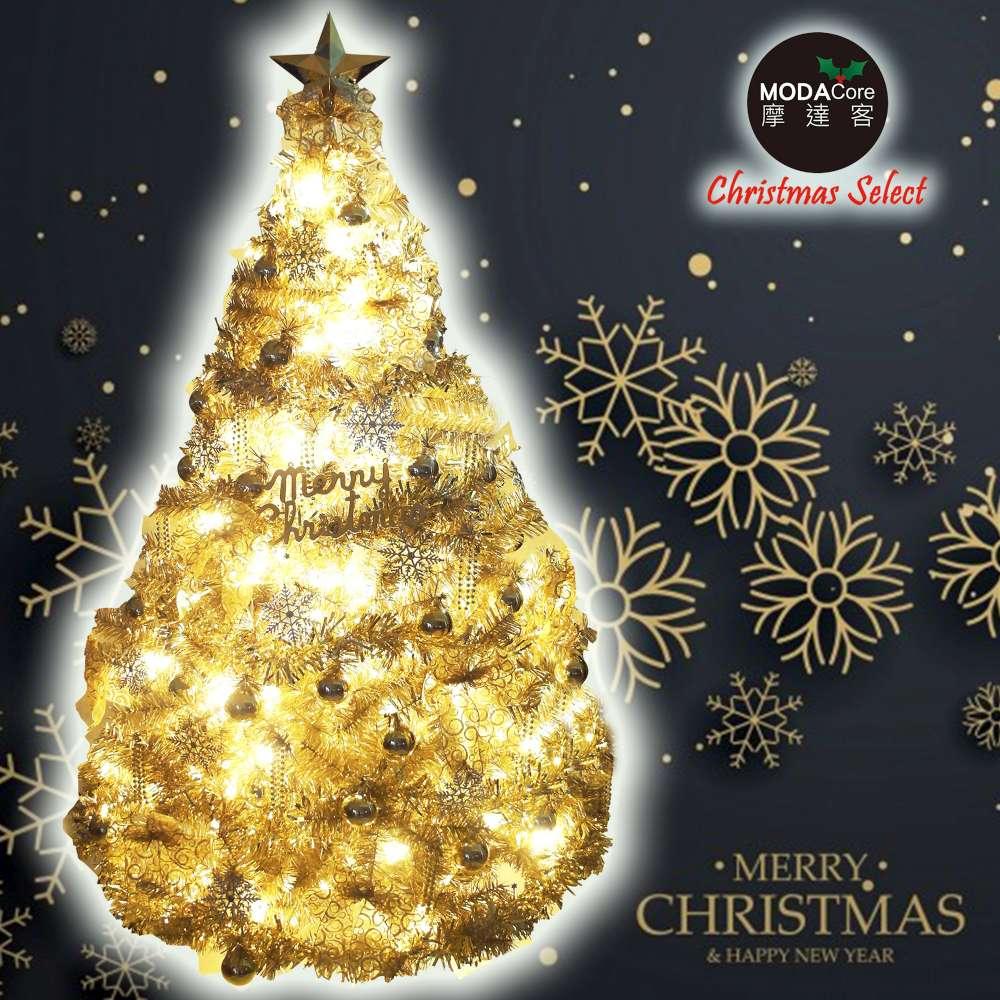 台灣製6呎/6尺180cm豪華版氣質霧金聖誕樹(金色配件組)+100燈LED暖白光2串(附IC控制器)本島免運