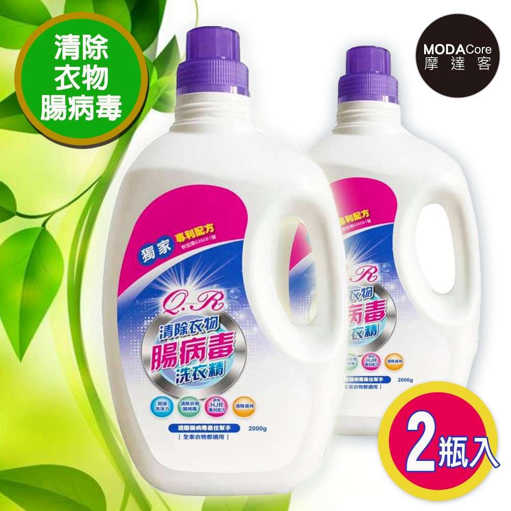 摩達客-芊柔清除腸病毒洗衣精2KG*2瓶裝_媽媽洗兒童衣防疫清潔必買