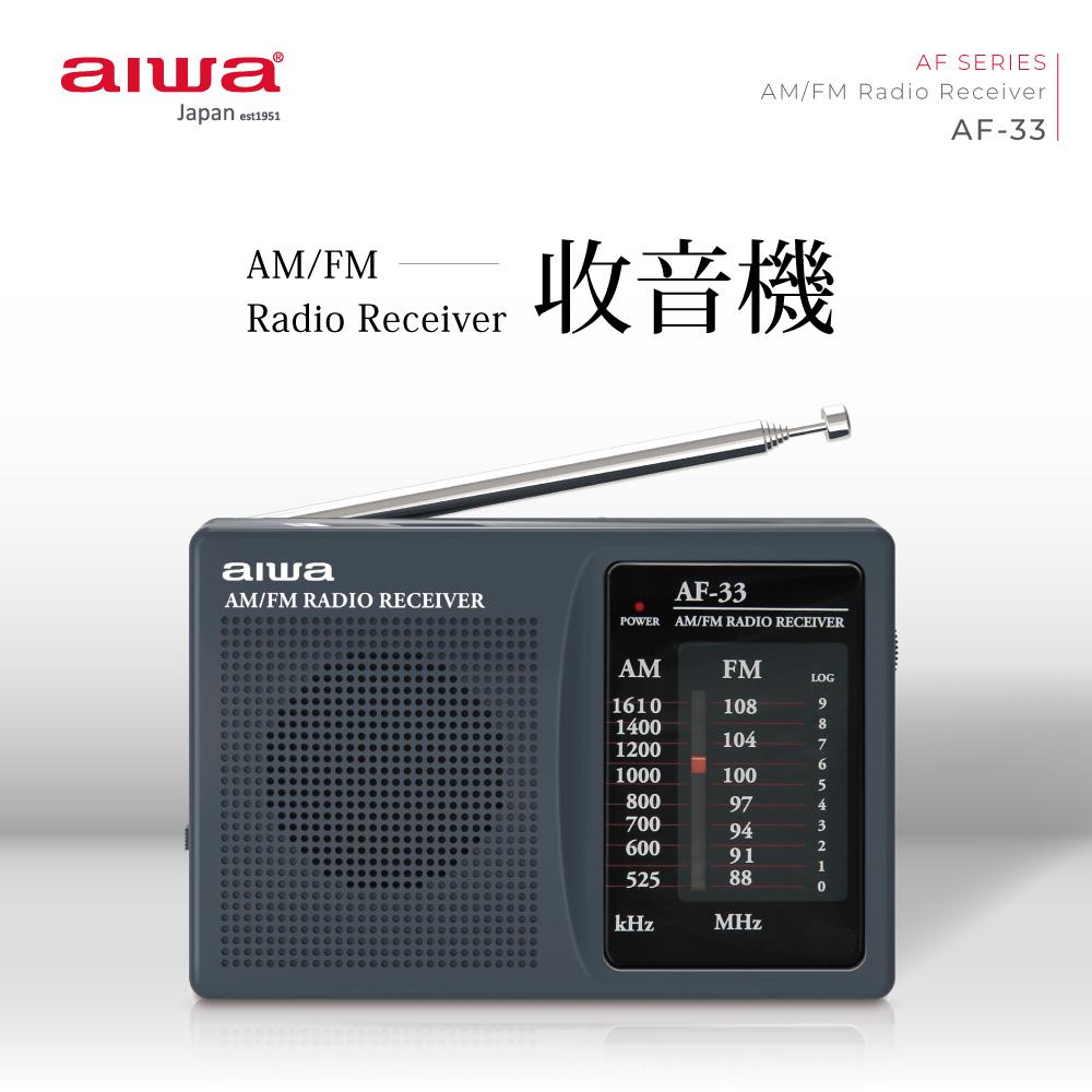 愛華 aiwa 收音機 AF-33