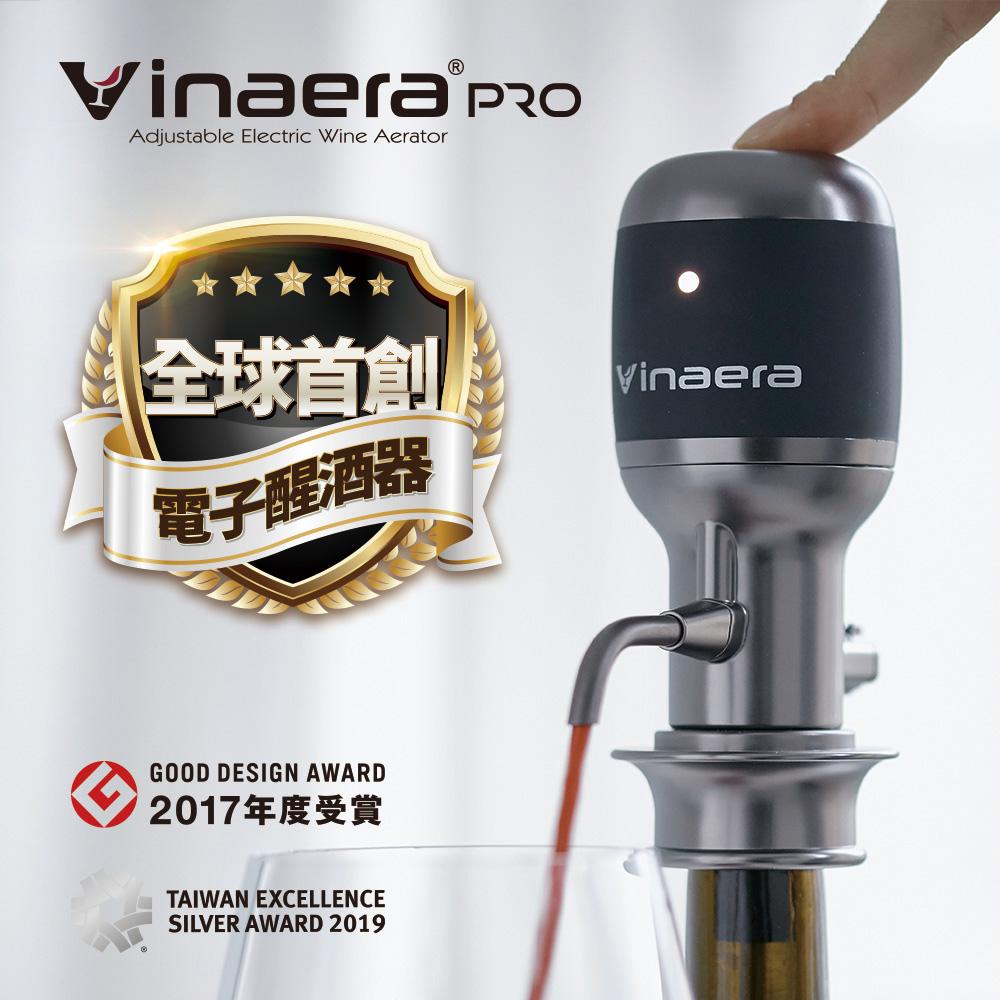 【鐵支聯名款獨家活動】Vinaera PRO MV7專業版可調節電子醒酒器-尊爵黑(全酒類適用)