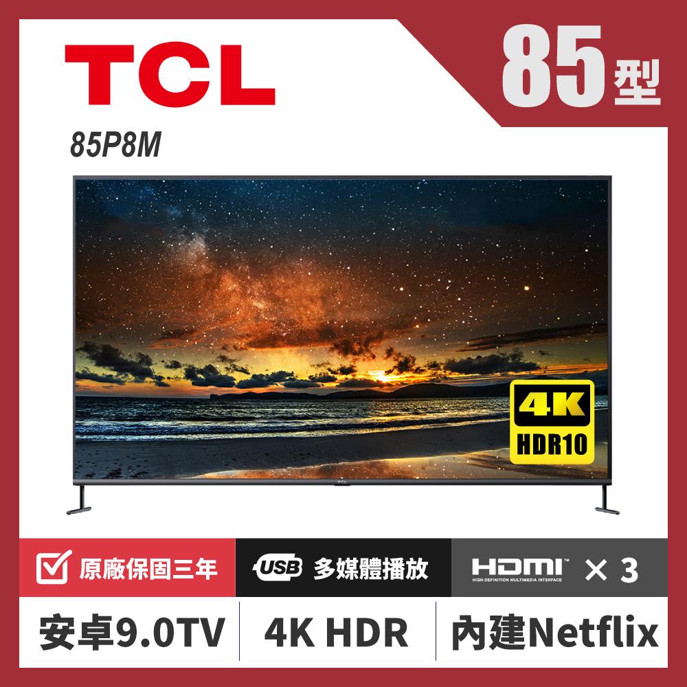 TCL 85吋4K HDR 安卓聯網液晶顯示器85P8M