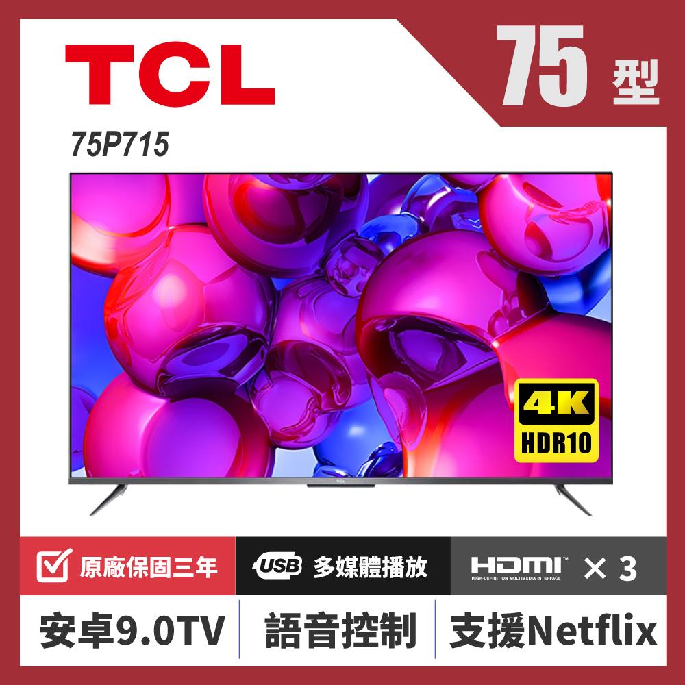 TCL 75吋4K HDR 安卓聯網液晶顯示器75P715