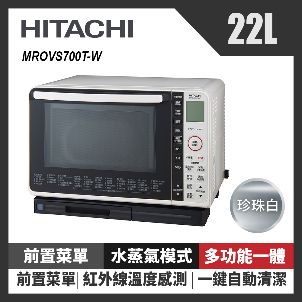 【日立品牌週】HITACHI日立22L過熱水蒸氣烘烤微波爐MROVS700T