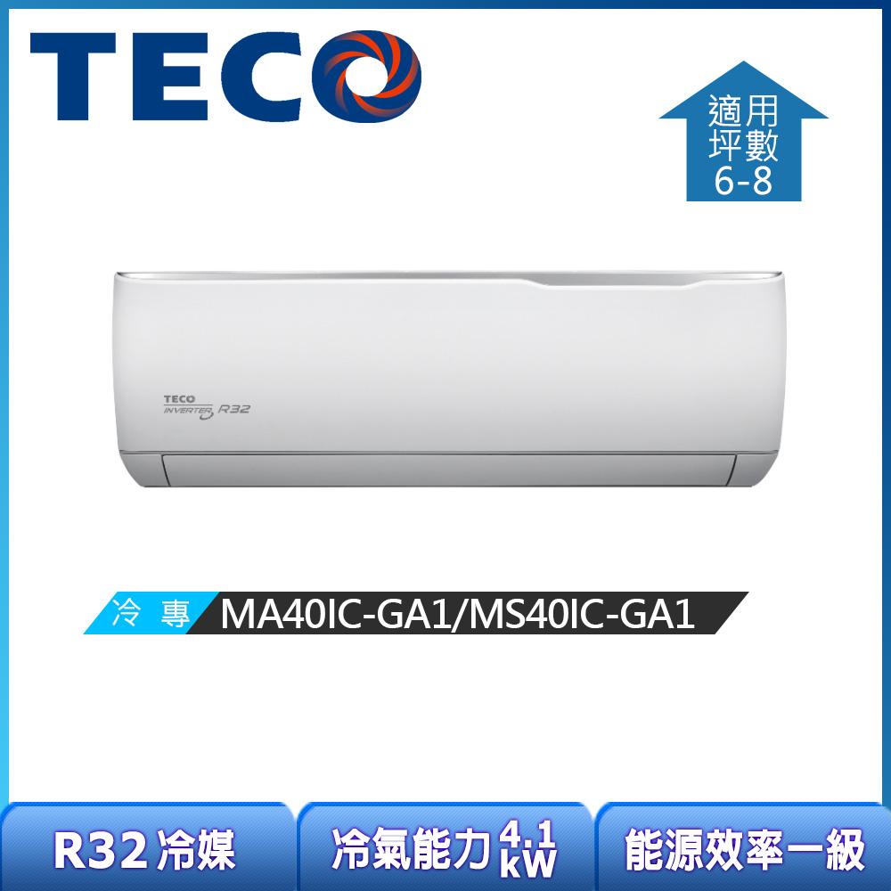 【TECO 東元】6-8坪 1級變頻R32冷專冷氣 (MS40IC-GA1/MA40IC-GA1)