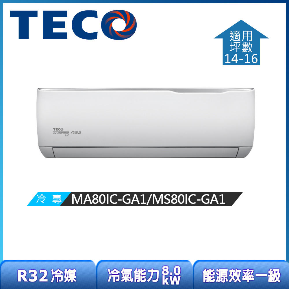 【TECO 東元】15-16坪 1級變頻R32冷專冷氣 (MS80IC-GA1/MA80IC-GA1)