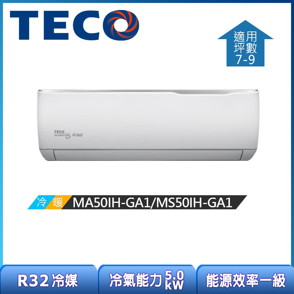 【TECO 東元】7-9坪 1級變頻R32冷暖空調冷氣 (MS50IH-GA1/MA50IH-GA1)