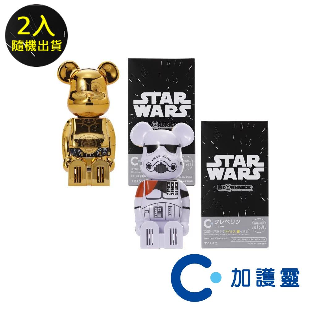【企業獨家優惠】日本Cleverin Starwars BE@RBRICK 空間防護用容器(2入隨機款)