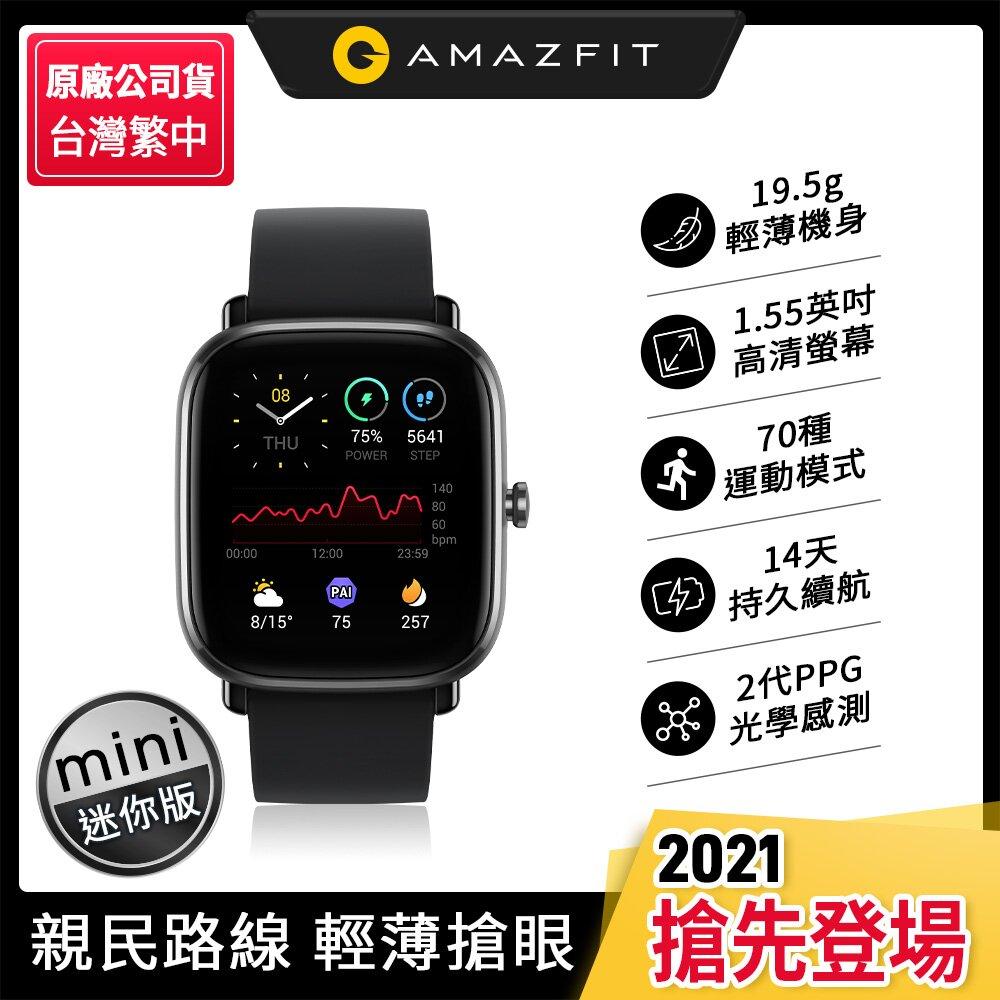 Amazfit 華米 GTS 2 mini 超輕薄健康運動智慧手錶