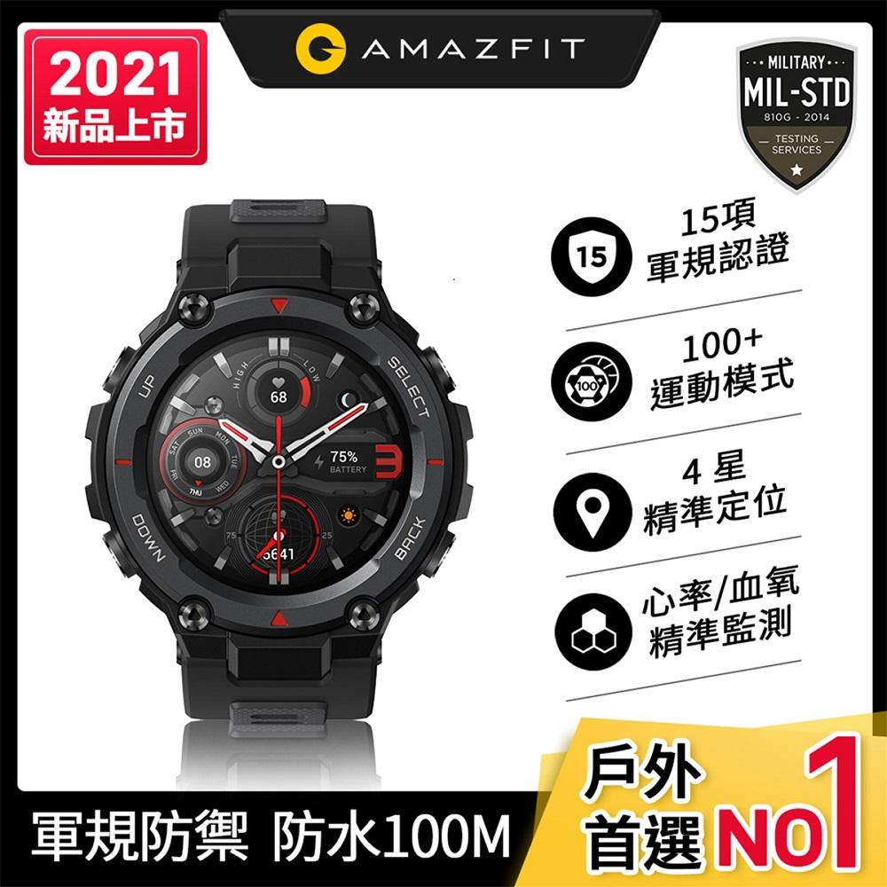 【Amazfit 華米】T-Rex Pro軍規認證智能運動智慧手錶