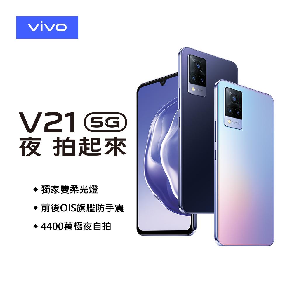 vivo V21 8G/128G 6.44吋 OIS光學防手震5G智慧手機↗加碼送V.Friends手機氣囊支架