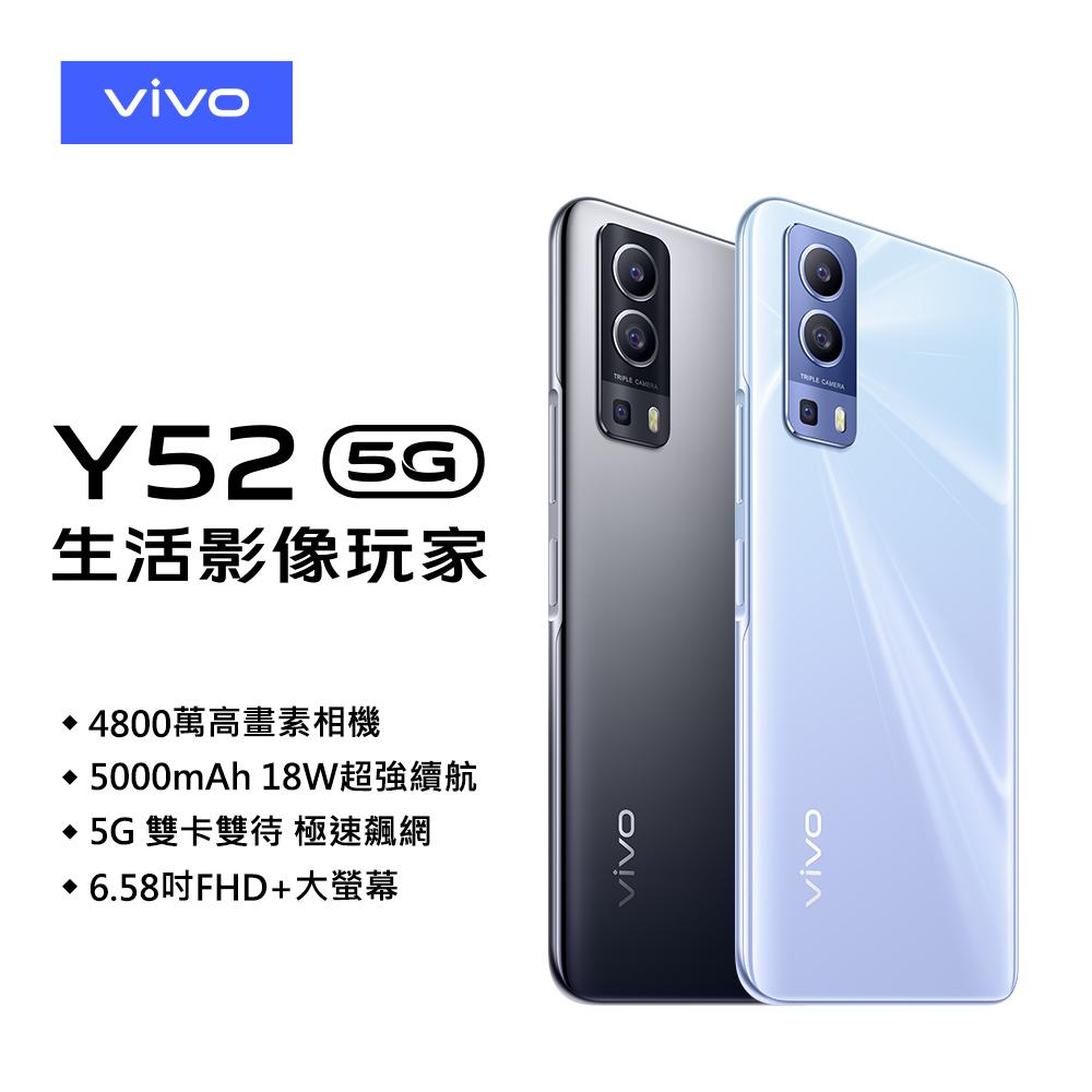 Vivo Y52 4G/128G 6.58吋八核雙卡5G智慧手機↗加碼送入耳式音樂三鍵線控耳機