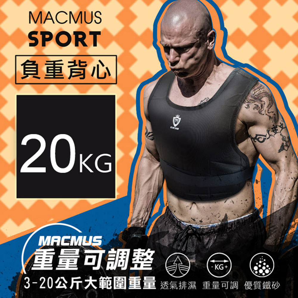 20公斤重量可調男女負重背心 加重背心、加重衣 適用運動健身、復健