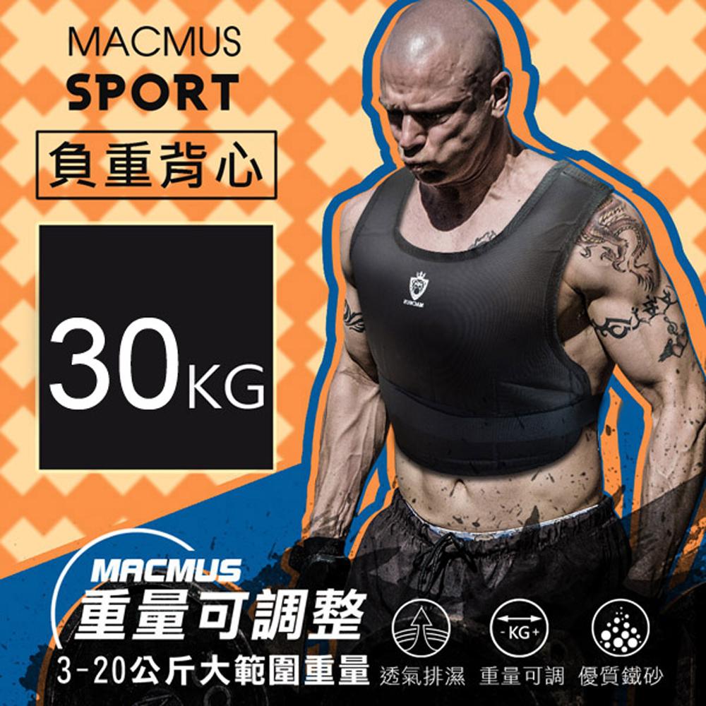 30公斤重量可調男女負重背心 加重背心、加重衣 適用運動健身、復健