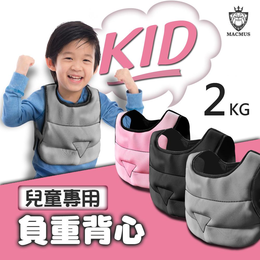 2公斤 兒童專用負重背心︳職能課程適用 兒童復健背心