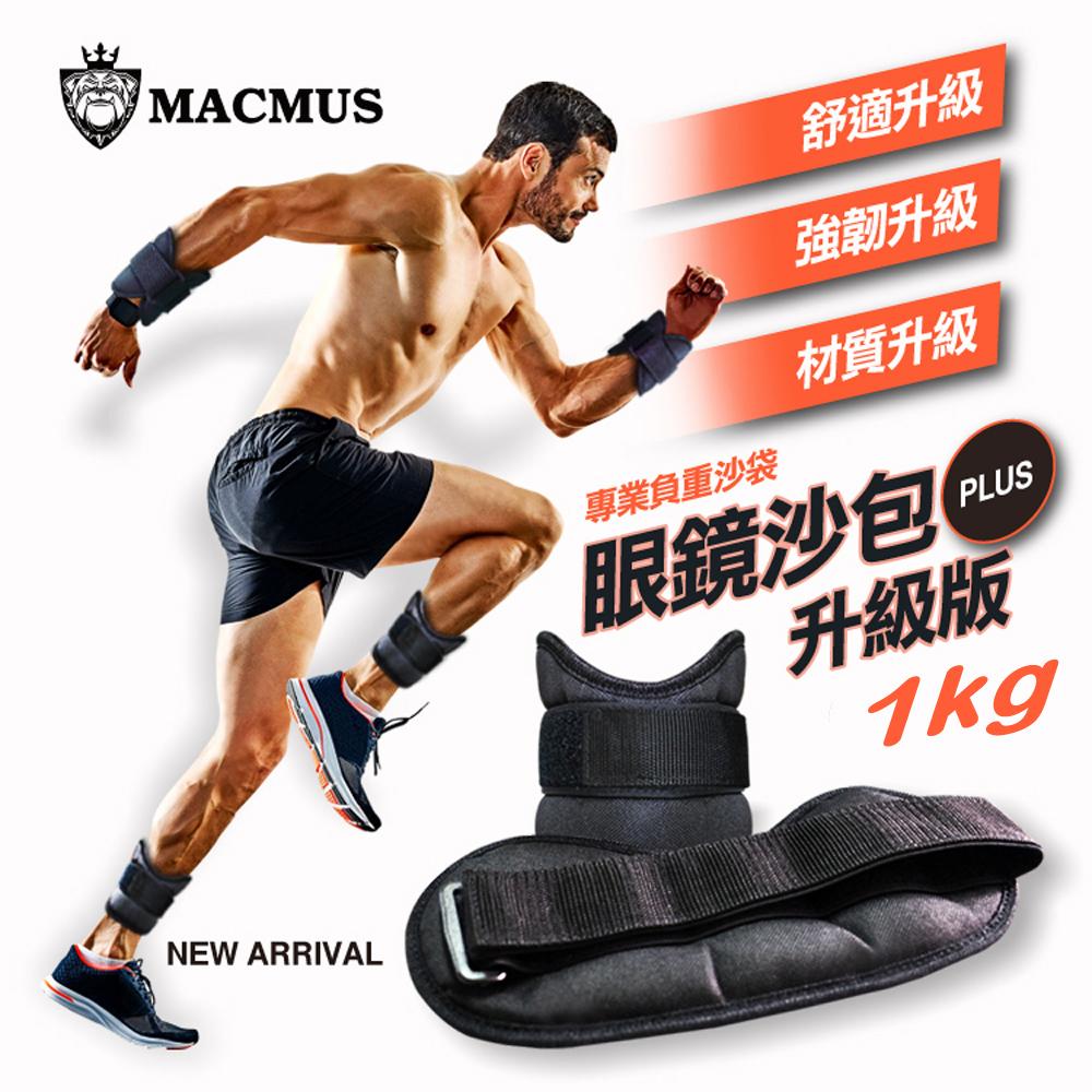 1公斤跆拳道專用運動沙包 3倍加強不易破損及踢爆 可綁手腕腳踝運動沙包