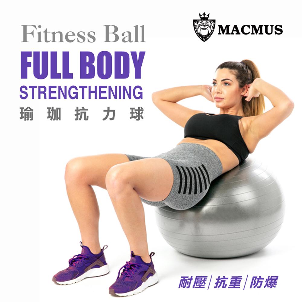 瑜伽健身加厚防爆抗力球 L磨砂65cm瑜珈球 核心肌群鍛鍊抗力球