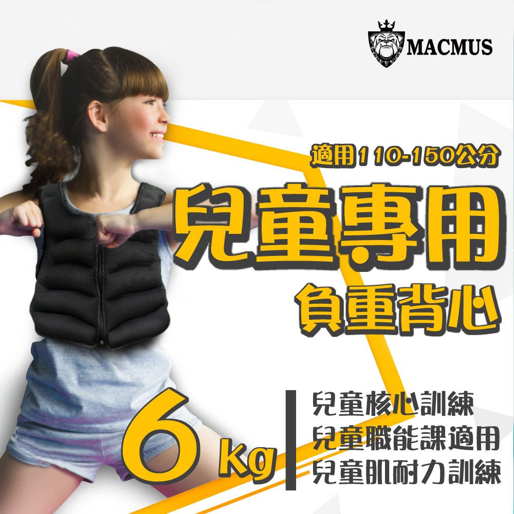 【MACMUS】6公斤兒童專用負重背心 重量不可調加重背心 職能課適用