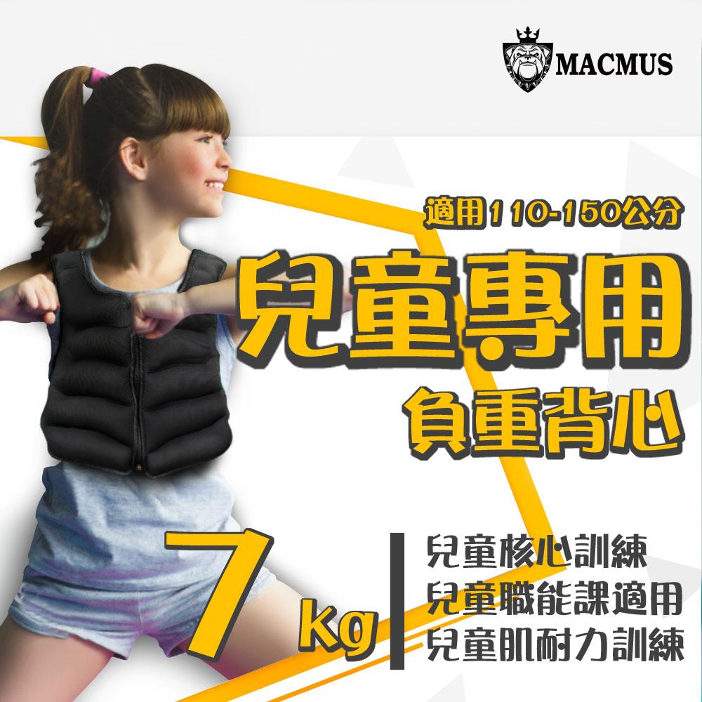 【MACMUS】7公斤兒童專用負重背心 重量不可調加重背心 職能課適用