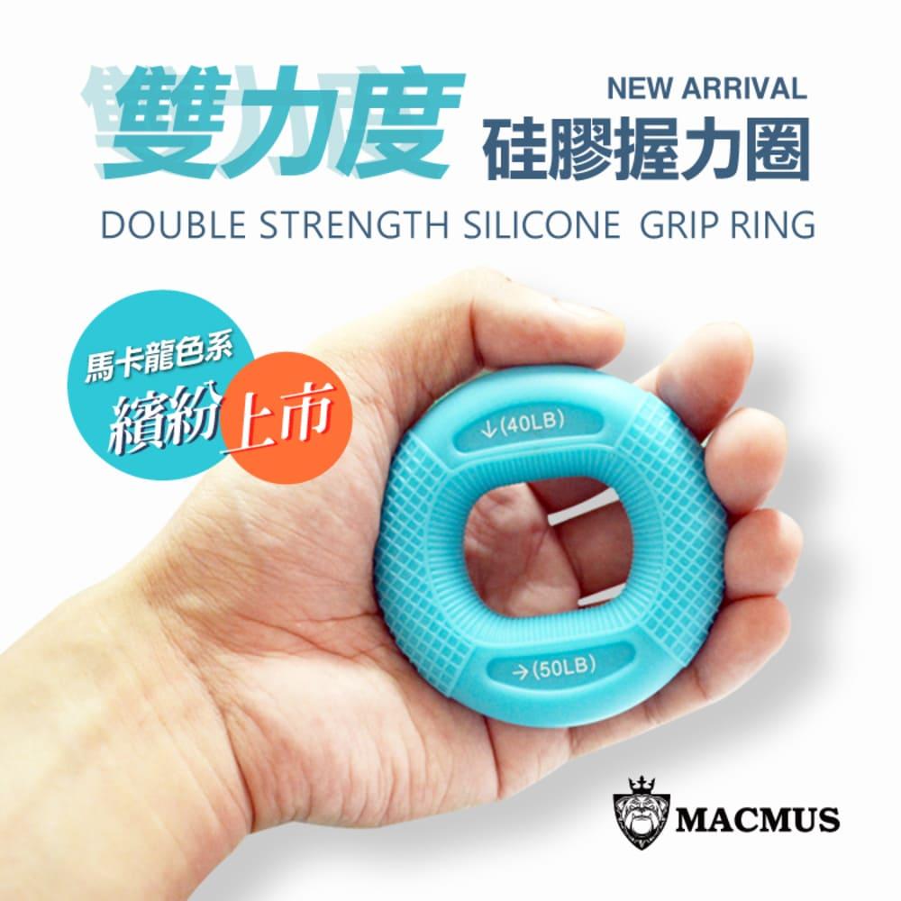 【MACMUS】馬卡龍2段力度握力圈 握力器 握力訓練 20-70磅