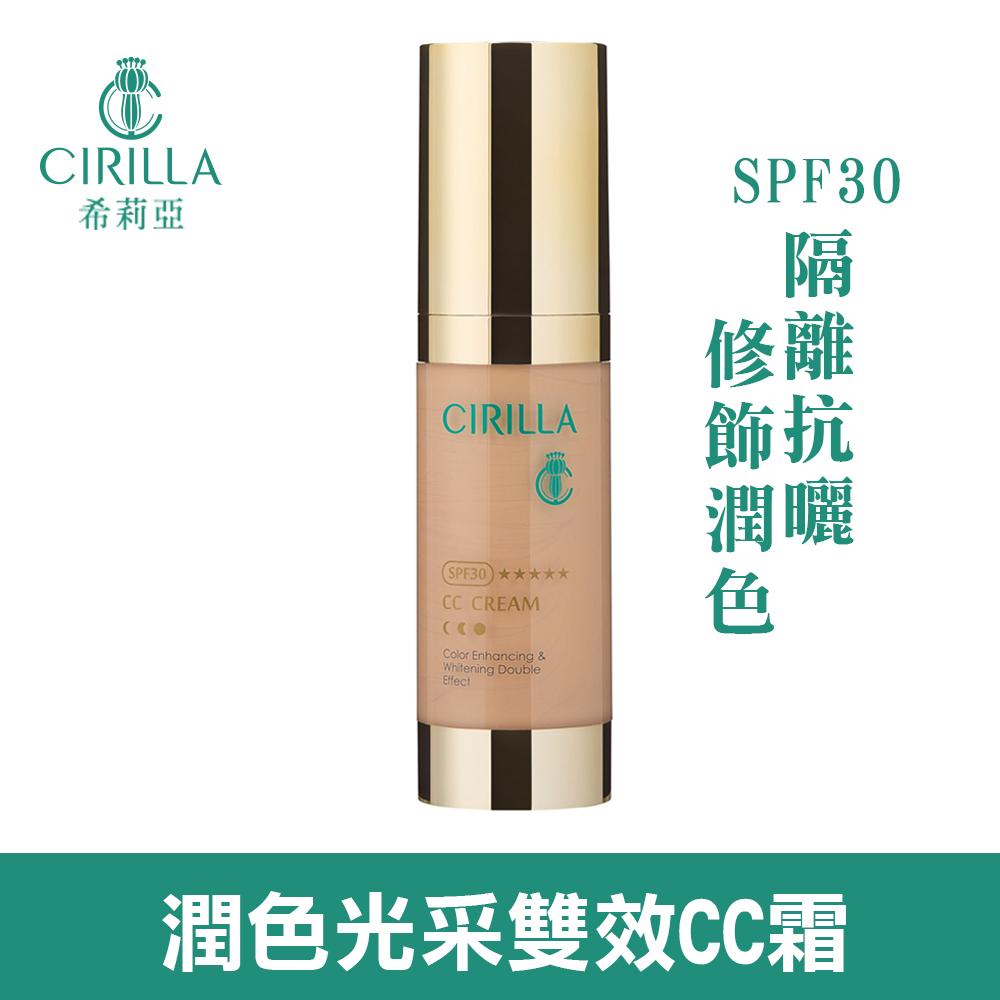 【CIRILLA】潤色光采雙效CC霜SPF30(bb cc SPF30)