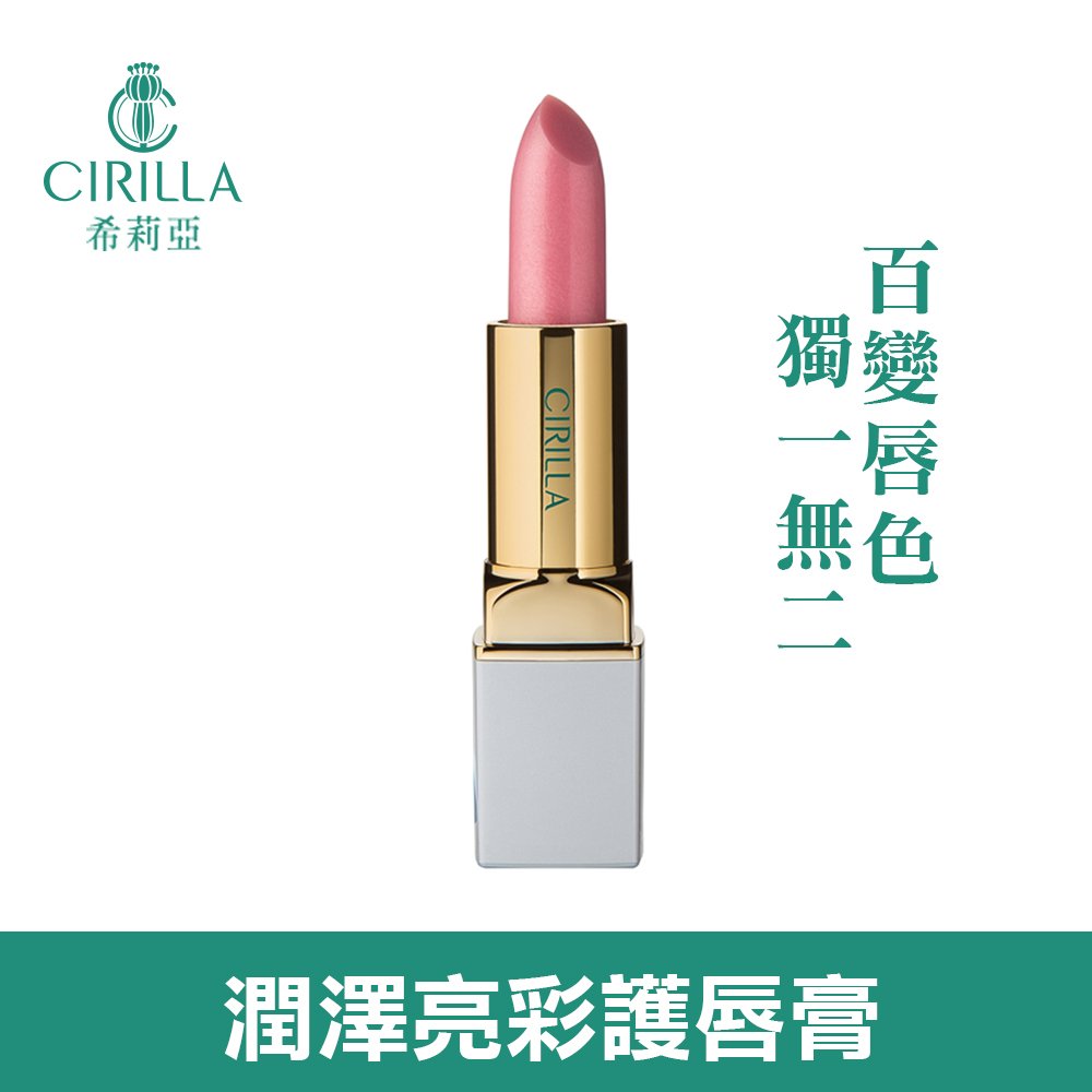 【CIRILLA】潤澤亮彩護唇膏