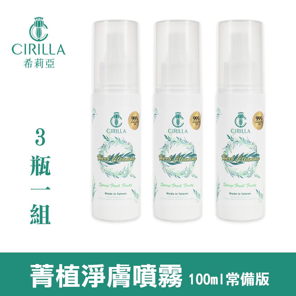 【CIRILLA】菁植淨膚噴霧-清新果香常備版-3瓶組(酒精 防疫 乾洗手)