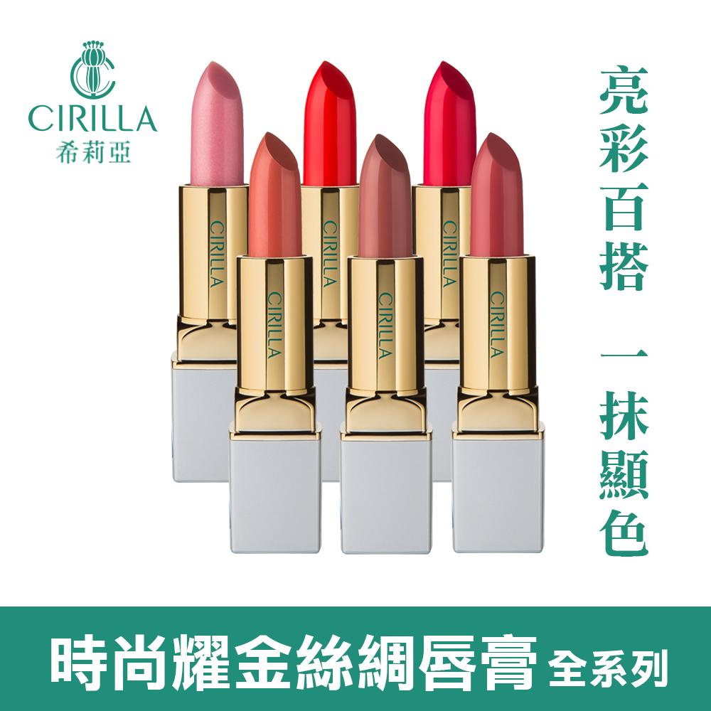 【CIRILLA】時尚耀金絲綢唇膏(口紅 唇膏 護唇) 5色口紅+護唇全包組合