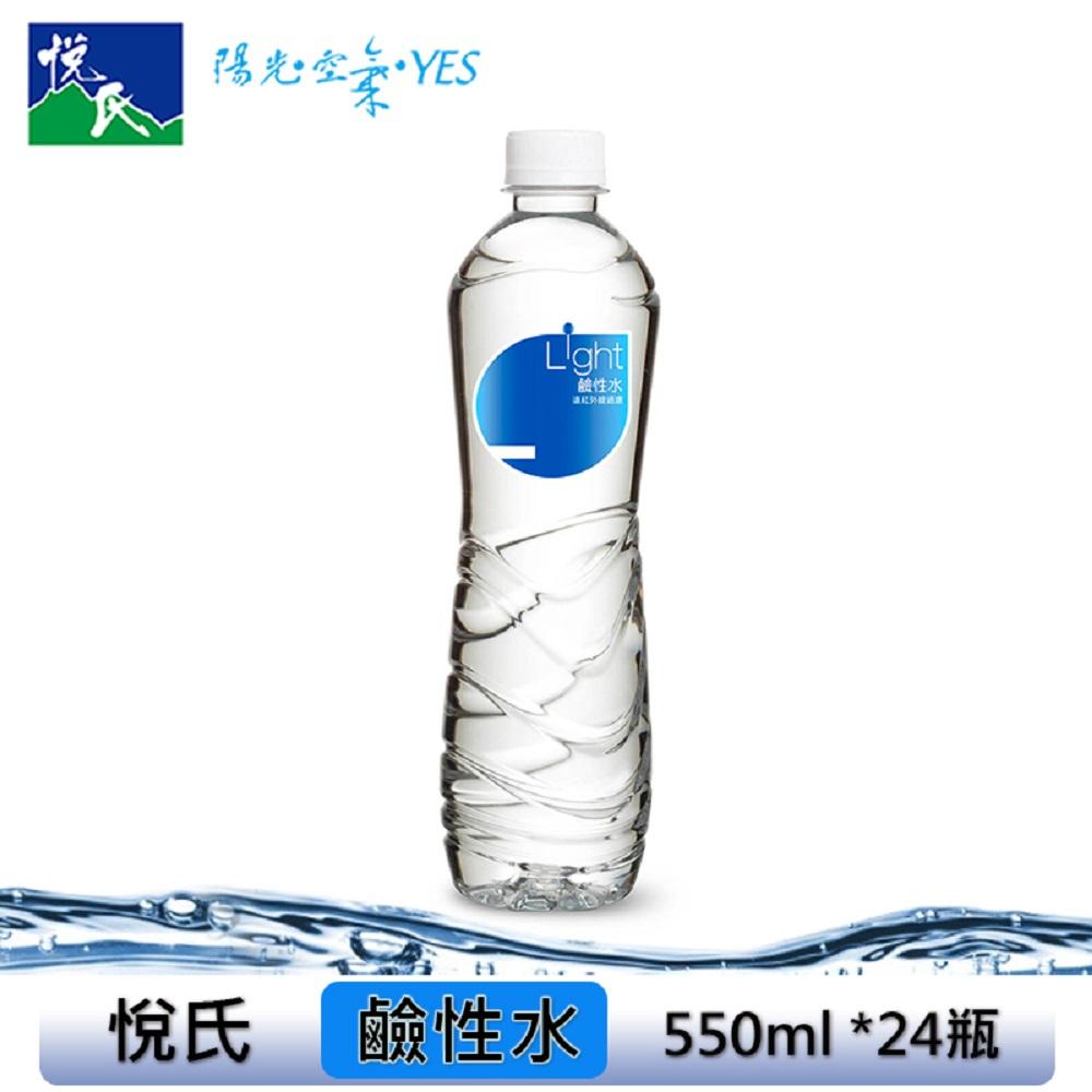 悅氏 Light鹼性水 550mlx24瓶(箱購)