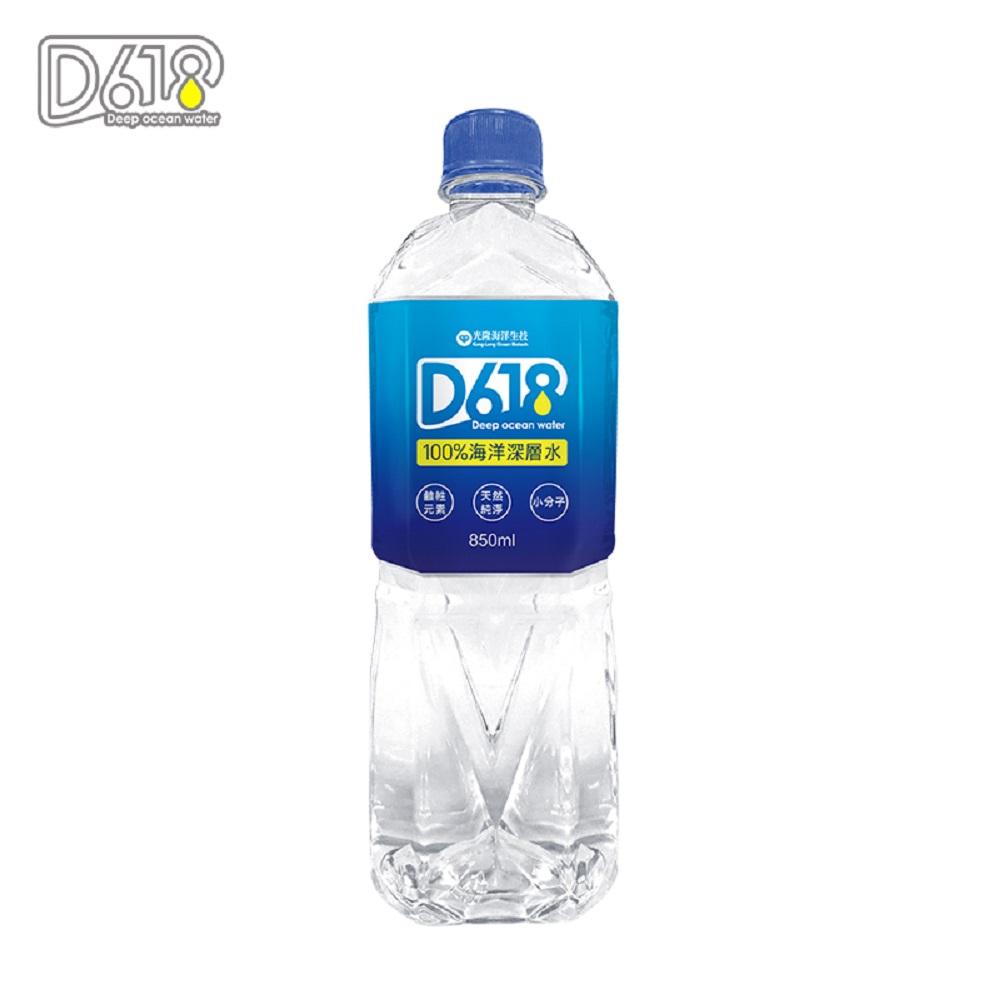 D618 海洋深層100%離子水 850ml/*20瓶(箱購)