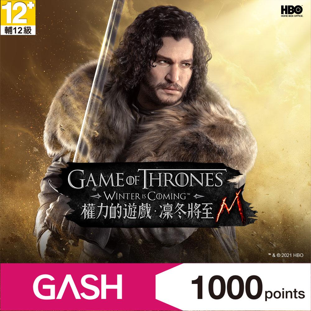 權力的遊戲:凜冬將至M專用卡1000點