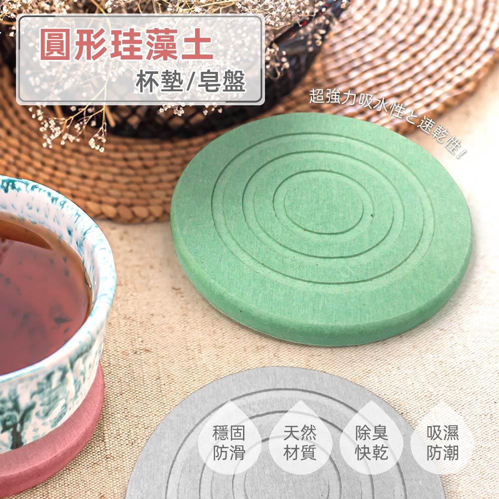 【日本富士雅麗FUJI-GRACE】珪藻土超吸水圓圈杯墊
