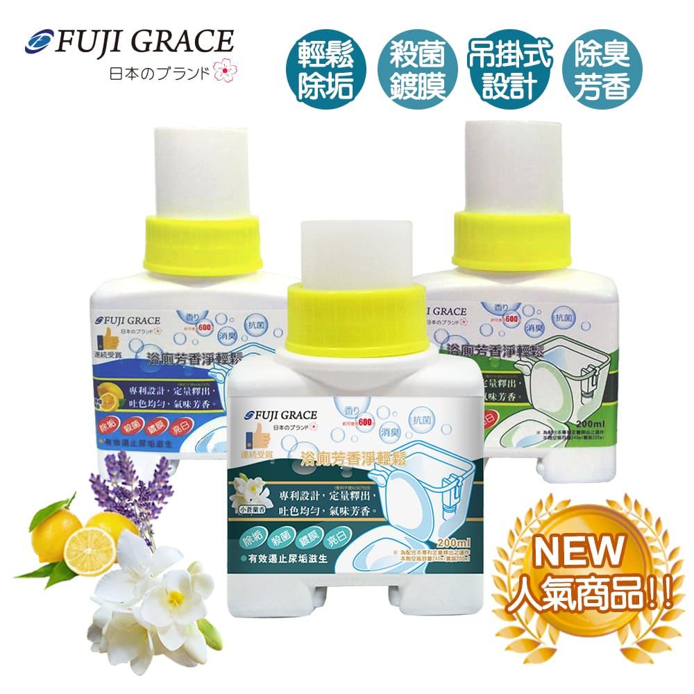 【日本富士雅麗FUJI-GRACE】MIT淨輕鬆自動馬桶清潔劑-小蒼蘭+檸檬清香2入組