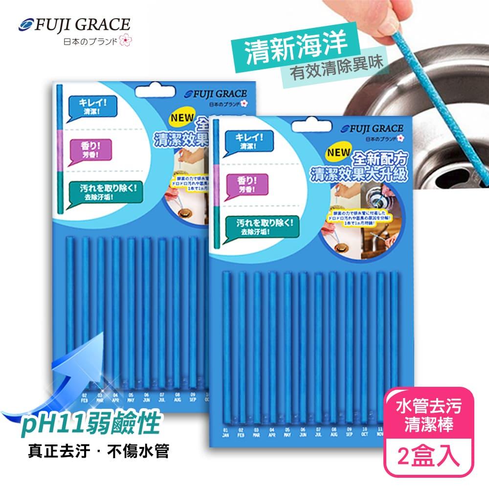 【日本富士雅麗FUJI-GRACE】海洋清香水管清潔棒_2入